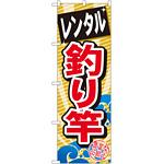 のぼり旗 レンタル釣り竿 (GNB-385)