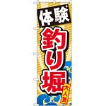 のぼり旗 体験釣り堀 (GNB-386)
