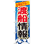 のぼり旗 渡船情報 (GNB-387)