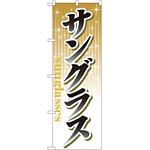 のぼり旗 サングラス (GNB-39)