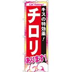 のぼり旗 チロリ (GNB-392)
