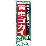 のぼり旗 青虫・ゴカイ (GNB-395)