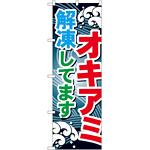 のぼり旗 オキアミ (GNB-396)