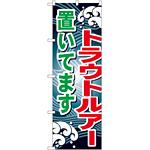 のぼり旗 トラウトルアー (GNB-397)