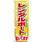 のぼり旗 レンタルボート (GNB-405)