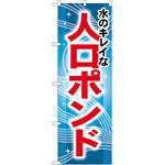 のぼり旗 人口ポンド (GNB-407)
