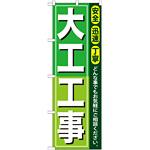 のぼり旗 大工工事 (GNB-410)