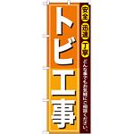 のぼり旗 トビ工事 (GNB-411)