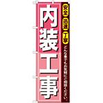 のぼり旗 内装工事 (GNB-412)