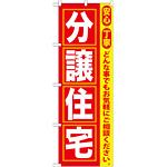 のぼり旗 分譲住宅 (GNB-418)