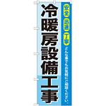 のぼり旗 冷暖房設備工事 (GNB-425)