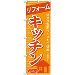 のぼり旗 リフォーム キッチン (GNB-432)