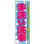 のぼり旗 手洗い洗車 (GNB-44)