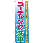 のぼり旗 コーティング洗車 (GNB-45)