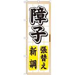 のぼり旗 障子 張替え 新調 (GNB-465)