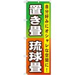 のぼり旗 置き畳 琉球畳 (GNB-467)