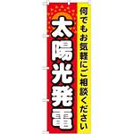 のぼり旗 太陽光発電 (GNB-471)