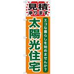 のぼり旗 太陽光住宅 (GNB-474)