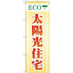 のぼり旗 ECO 太陽光住宅 (GNB-475)