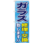 のぼり旗 ガラス修理・交換致します!! (GNB-476)