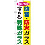 のぼり旗 防音・防火ガラス(その他)特殊ガラス (GNB-478)