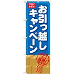 のぼり旗 お引っ越しキャンペーン (GNB-483)