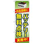 のぼり旗 バッテリー無料点検 実施中 (GNB-49)