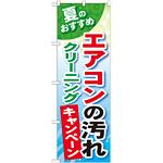 のぼり旗 エアコンの汚れクリーニングキャンペーン (GNB-490)
