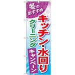 のぼり旗 キッチン・水回り クリーニングキャンペーン (GNB-492)