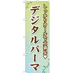 のぼり旗 デジタルパーマ (GNB-505)