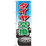 のぼり旗 タイヤ交換 (GNB-51)
