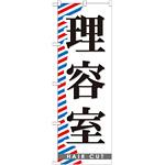 のぼり旗 理容室 (GNB-510)