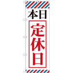 のぼり旗 本日定休日 (GNB-512)