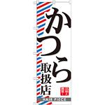 のぼり旗 かつら取扱店 (GNB-516)