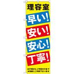 のぼり旗 理容室 早い! 安い! 安心! 丁寧! (GNB-517)