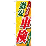 のぼり旗 激安 車検 (GNB-52)