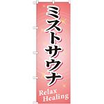 のぼり旗 ミストサウナ Relax Healing (GNB-522)