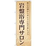 のぼり旗 岩盤浴専門サロン (GNB-523)