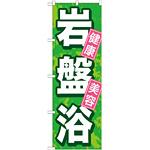 のぼり旗 岩盤浴 健康 美容 (GNB-524)