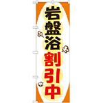 のぼり旗 岩盤浴割引中 (GNB-527)