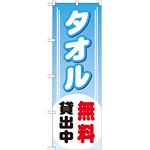 のぼり旗 タオル無料貸出中 (GNB-529)