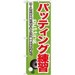 のぼり旗 パッティング練習 (GNB-537)