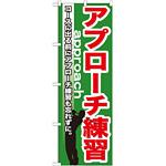 のぼり旗 アプローチ練習 (GNB-539)