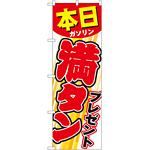 のぼり旗 本日ガソリン満タンプレゼント (GNB-54)