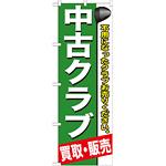 のぼり旗 中古クラブ (GNB-544)