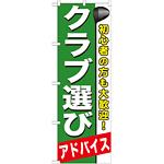 のぼり旗 クラブ選び (GNB-545)