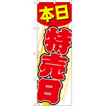 のぼり旗 本日特売日 (GNB-55)