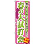 のぼり旗 春の大試打会 (GNB-551)