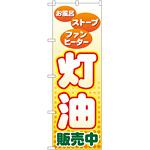 のぼり旗 灯油販売中 (GNB-56)
