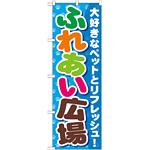 のぼり旗 ふれあい広場 (GNB-561)